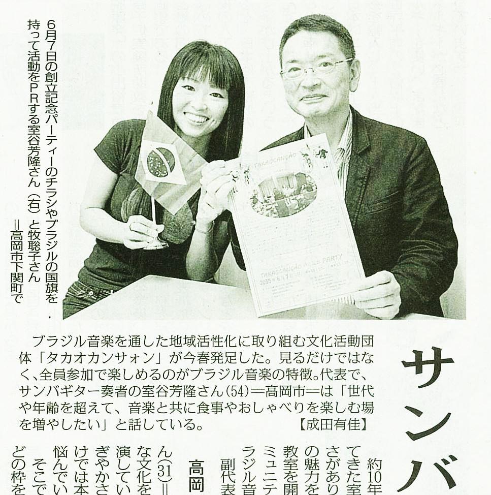 takaocancao新聞5月26日