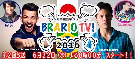 brario_site_yo